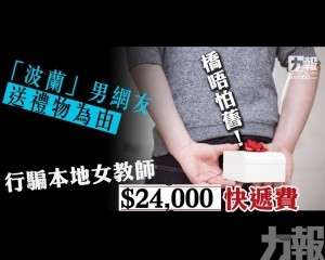 行騙本地女教師24,000「快遞費」