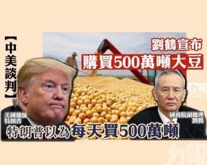 特朗普以為每天買500萬噸