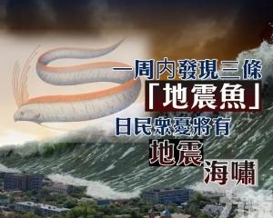 日民眾憂將有地震海嘯