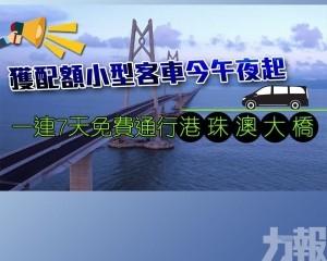 一連7天免費通行港珠澳大橋