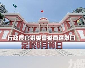 行政長官選委會委員選舉日定於6月16日