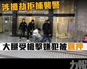 大腿受槍擊嫌犯被羈押