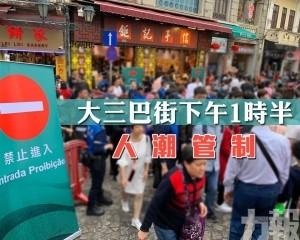 大三巴街下午1時半人潮管制