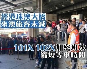 101X 102X加密班次 縮短等車時間