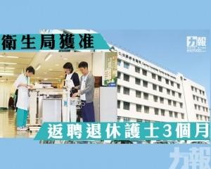 衛生局獲准返聘退休護士3個月