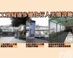 海港街和外港碼頭兩座行人天橋將建連接橋