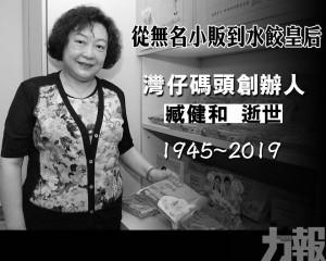【水餃皇后】灣仔碼頭創辦人臧健和逝世