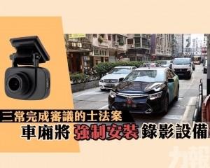 車廂將強制安裝錄影設備
