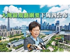 林鄭:大灣區規劃綱要下周四公布