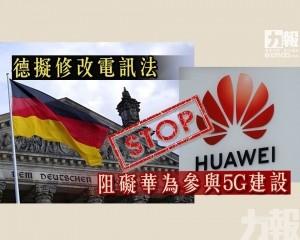 【華為法】德擬修改電訊法阻礙華為參與5G建設