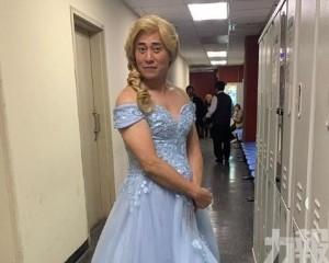 半百歐瑞偉扮索爆Elsa
