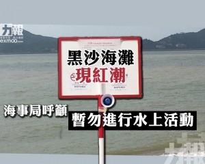 海事局呼籲暫勿進行水上活動