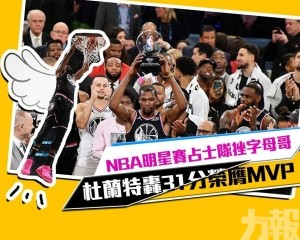 杜蘭特轟31分榮膺MVP