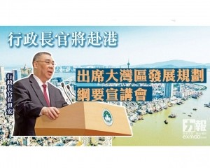 出席大灣區發展規劃綱要宣講會
