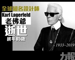 Chanel藝術總監「老佛爺」去世 終年85歲