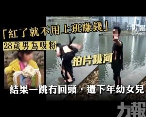 28歲男為吸粉 拍片跳河溺斃