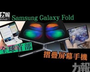 全球首部摺疊屏幕手機