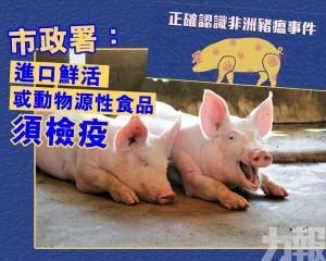 市政署:進口鮮活或動物源性食品須檢疫