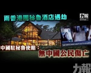 中國駐秘魯使館:無人傷亡
