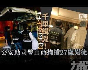 公安助司警山西拘捕27歲兇徒