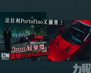 Juno好享受駕駛Portofino