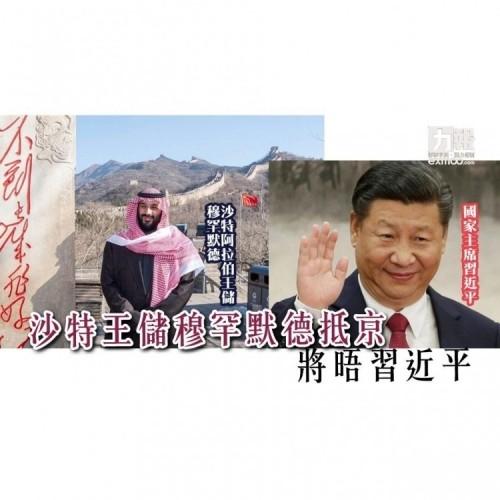 沙特王儲穆罕默德抵京 將晤習近平