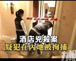 酒店兇殺案疑犯在內地被拘捕