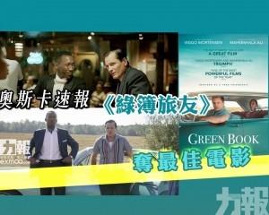 【奧斯卡速報】《綠簿旅友》奪最佳電影