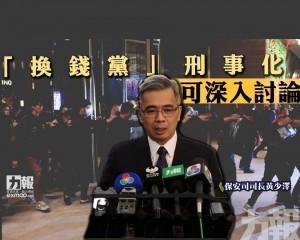 黃司:「換錢黨」刑事化可深入討論