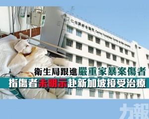 指傷者未明示赴新加坡接受治療