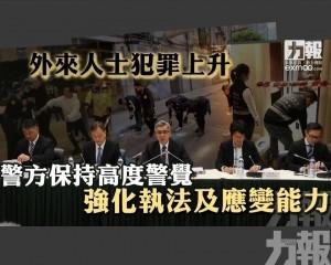 黃少澤:警方保持高度警覺 強化執法及應變能力