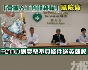 當局重申劉夢瑩不具條件送英就診