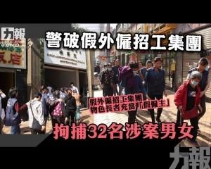 拘捕32名涉案男女