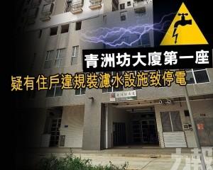 疑有住戶違規裝濾水設施致停電