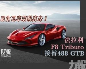 法拉利F8 Tributo接替488 GTB