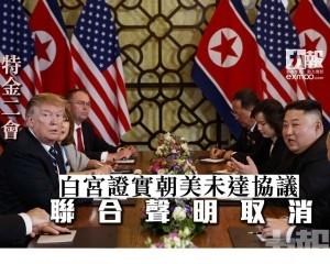 白宮證實朝美未達協議 聯合聲明取消