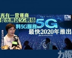 劉惠明料5G服務最快2020年推出
