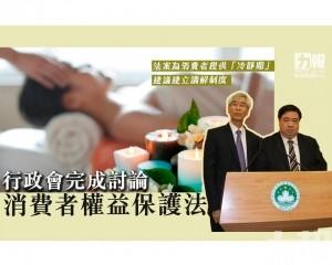 行政會完成討論消費者權益保護法