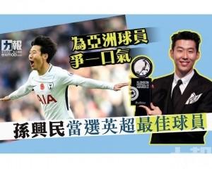 孫興民當選英超最佳球員