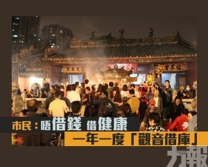 市民:唔借錢 借健康