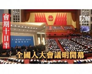 【會期10日半】全國人大會議明開幕