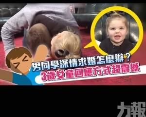 3歲女童回應方式超震撼