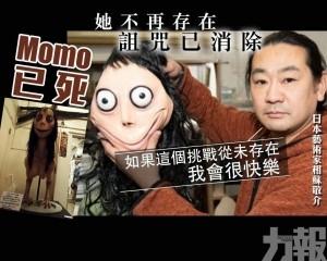 【Momo已死】創作者稱無意傷人