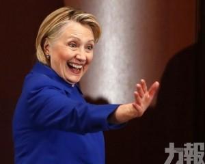 希拉莉表明不參加2020年美總統大選