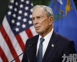 彭博宣布不角逐美國總統寶座