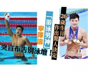 「游泳男神」寧澤濤突宣布告別泳壇!