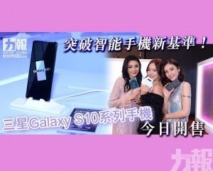三星Galaxy S10系列手機今日開售