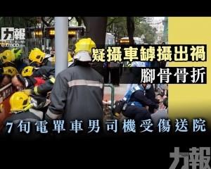 7旬電單車男司機受傷送院