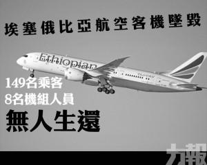 埃塞俄比亞航空一架載157人客機墜毀