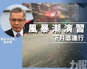 黃少澤:風暴潮演習下月底進行
